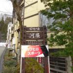 kawahiro